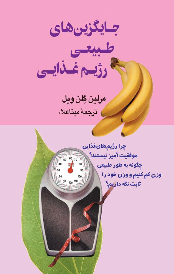 کتاب جايگزينهای طبيعی رژيم غذايی