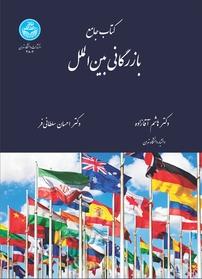 کتاب جامع بازرگانی بینالملل