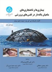 کتاب بیماریها و ناهنجاریهای ماهیان بالهدار در قفسهای پرورشی