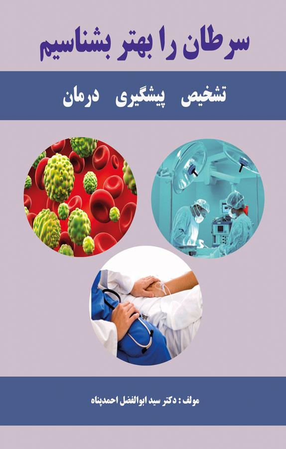 کتاب سرطان را بهتر بشناسیم