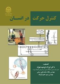 کتاب کنترل حرکت در انسان