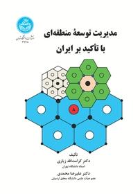 کتاب مدیریت توسعه منطقهای با تاکید بر ایران