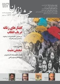 مجله چشم انداز ایران - شماره ۱۱۳