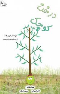 کتاب صوتی درخت کوچک