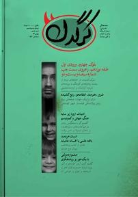 مجله هفتگی کرگدن - شماره ۱۰۸