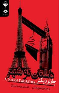کتاب صوتی داستان دو شهر