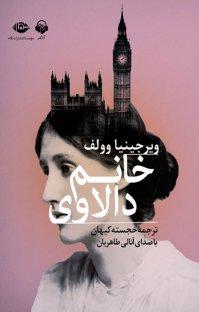 کتاب صوتی خانم دالاوی