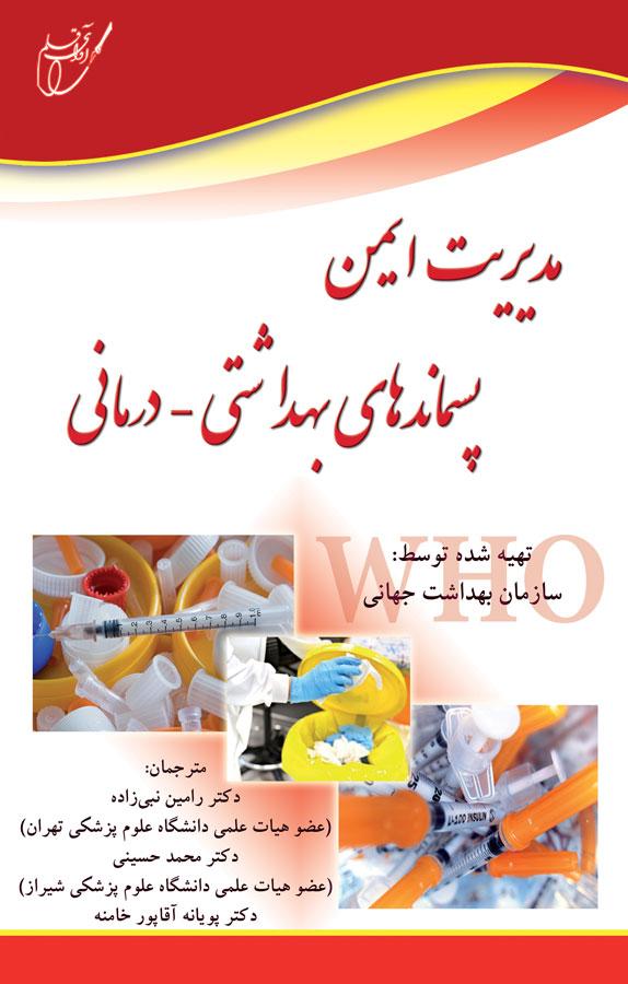 کتاب مدیریت ایمن پسماندهای بهداشتی