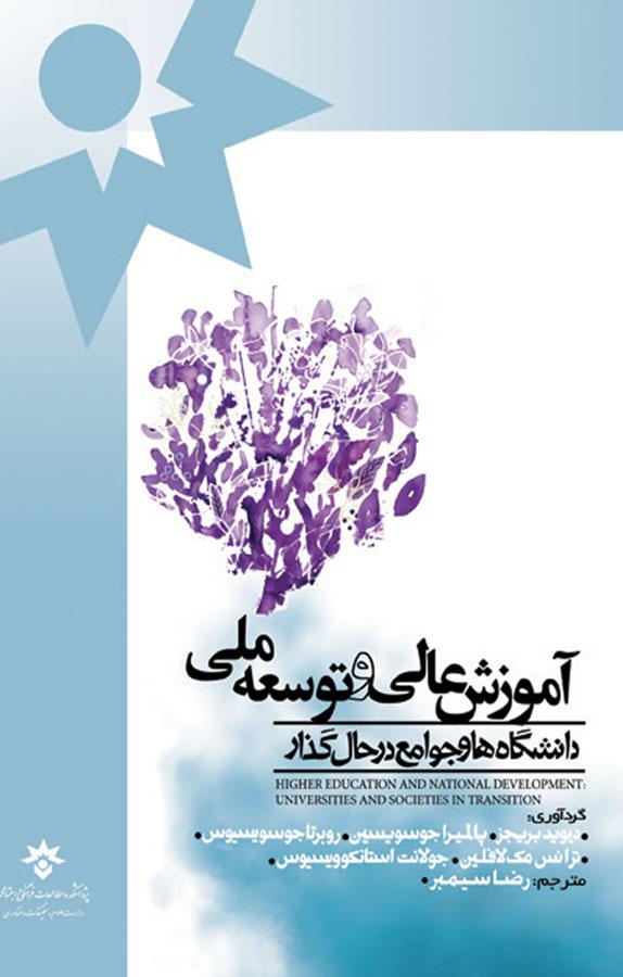 کتاب آموزش عالی و توسعه ملی