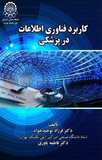 کتاب کاربرد فناوری اطلاعات در پزشکی
