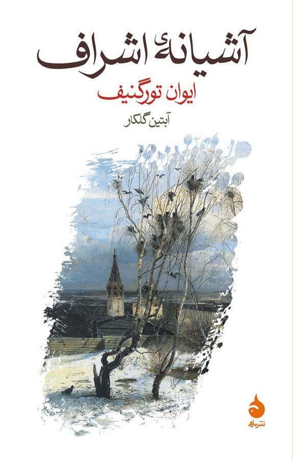 کتاب آشيانهی اشراف