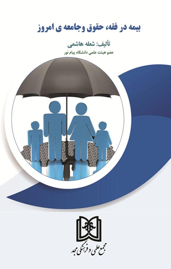 کتاب بیمه در فقه، حقوق و جامعهی امروز