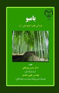 کتاب بامبو و ویژگی های اکولوژیکی آن
