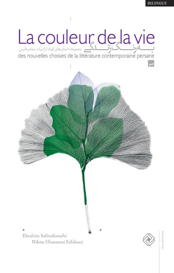 کتاب به رنگ زندگی