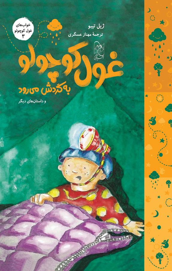 کتاب غول کوچولو به گردش می رود و داستان های دیگر