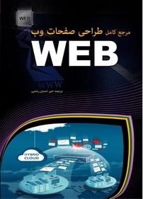 کتاب مرجع کامل طراحی صفحات وب