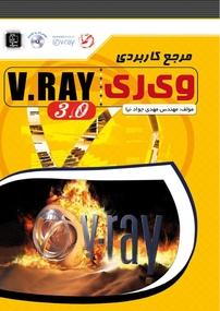 کتاب مرجع کاربردی V-Ray ۳ .۰