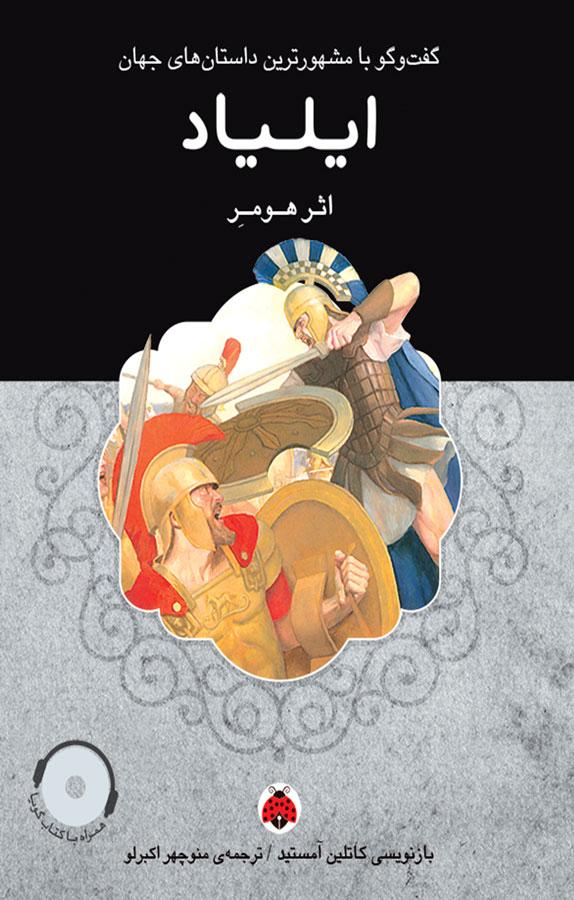 کتاب ایلیاد