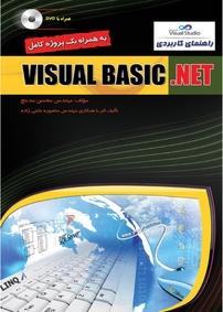 کتاب راهنمای کاربردی VISUAL BASIC.NET
