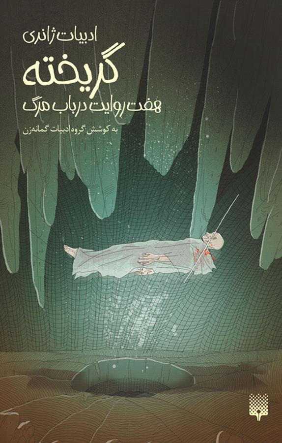 کتاب گریخته