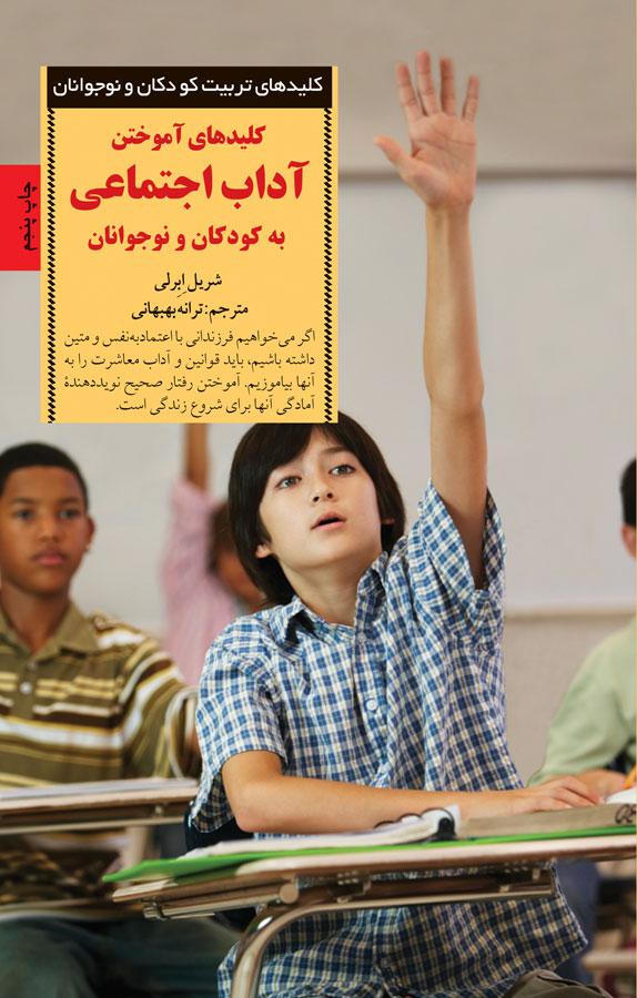 کتاب كليدهای آموختن آداب اجتماعی به كودكان و نوجوانان