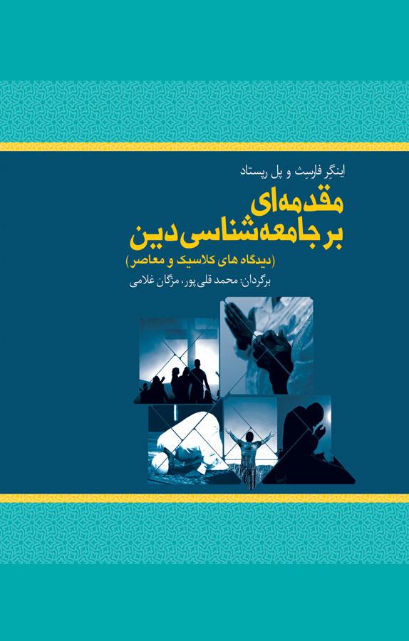 کتاب مقدمهای بر جامعهشناسی دین