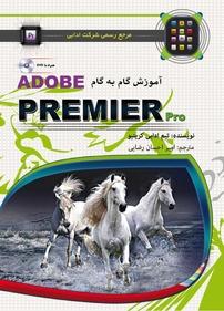 کتاب راهنمای گام به گام Adobe Premier CS۶