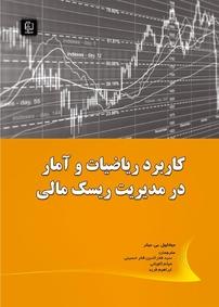 کتاب کاربرد ریاضیات و آمار در مدیریت ریسک مالی