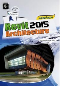 کتاب مرجع آموزشی Revit Architecture ۲۰۱۵