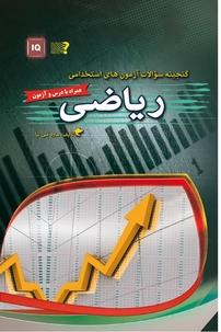 کتاب گنجینه سوالات آزمونهای استخدامی ریاضی