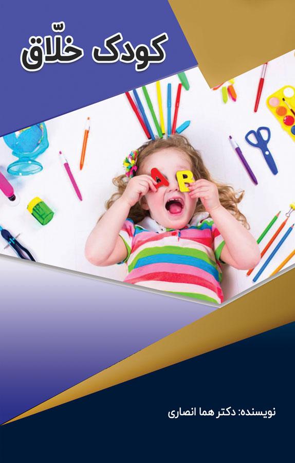 کتاب کودک خلاق