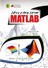 کتاب جعبه ابزار موجک در نرمافزار MATLAB