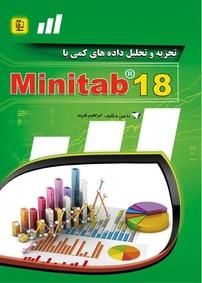 کتاب تجزیه و تحلیل دادههای کمی با Minitab ۱۸