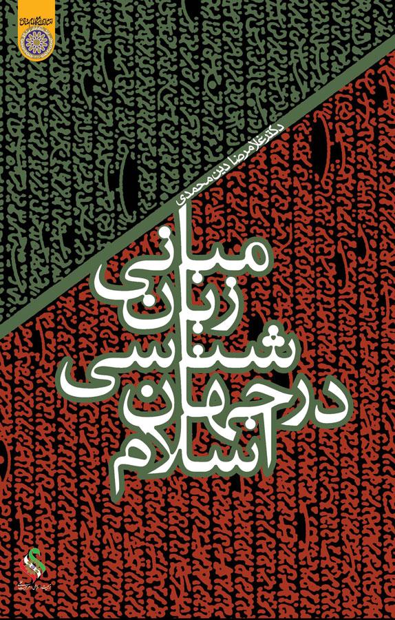 کتاب مبانی زبانشناسی در جهان اسلام