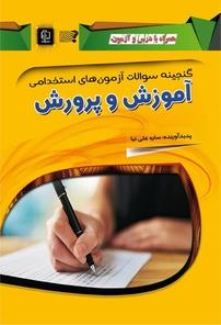 کتاب گنجینه سوالات آزمونهای استخدامی آموزش و پرورش