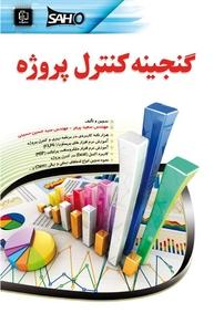 کتاب گنجینه کنترل پروژه