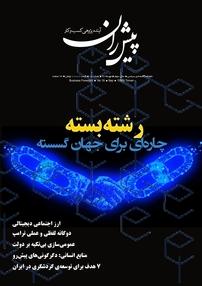 مجله ماهنامه پیشران - شماره ۱۸