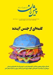 مجله ماهنامه پیشران - شماره ۱۵
