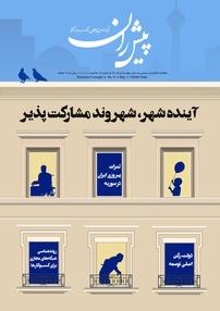 مجله ماهنامه پیشران - شماره ۱۴