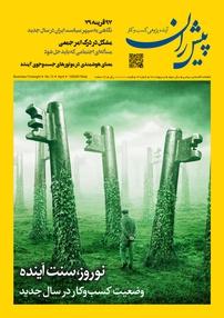 مجله ماهنامه پیشران - شماره ۱۳