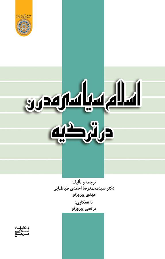 کتاب اسلام سیاسی مدرن در ترکیه