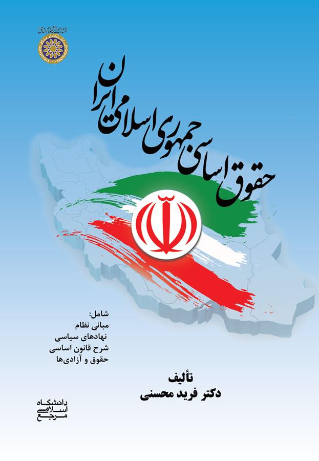 کتاب حقوق اساسی جمهوری اسلامی ايران