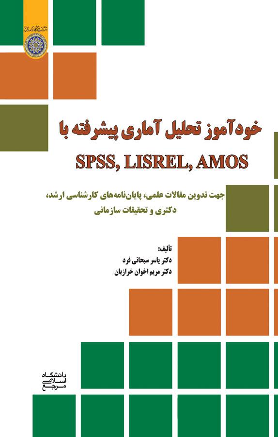 کتاب خودآموز تحلیل آماری پیشرفته با SPSS, LISREL, AMOS