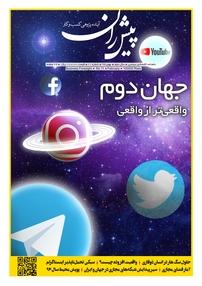 مجله ماهنامه پیشران - شماره ۱۱
