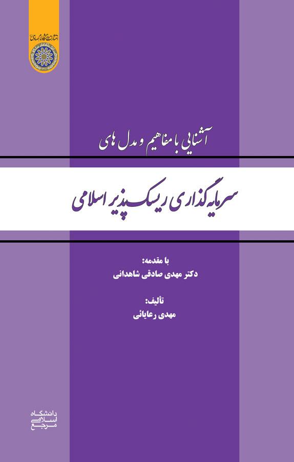 کتاب آشنایی با مفاهیم و مدلهای سرمایهگذاری ریسکپذیر اسلامی