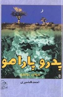 کتاب پدرو پارامو «مجموعه شاهکارهای کوتاه»