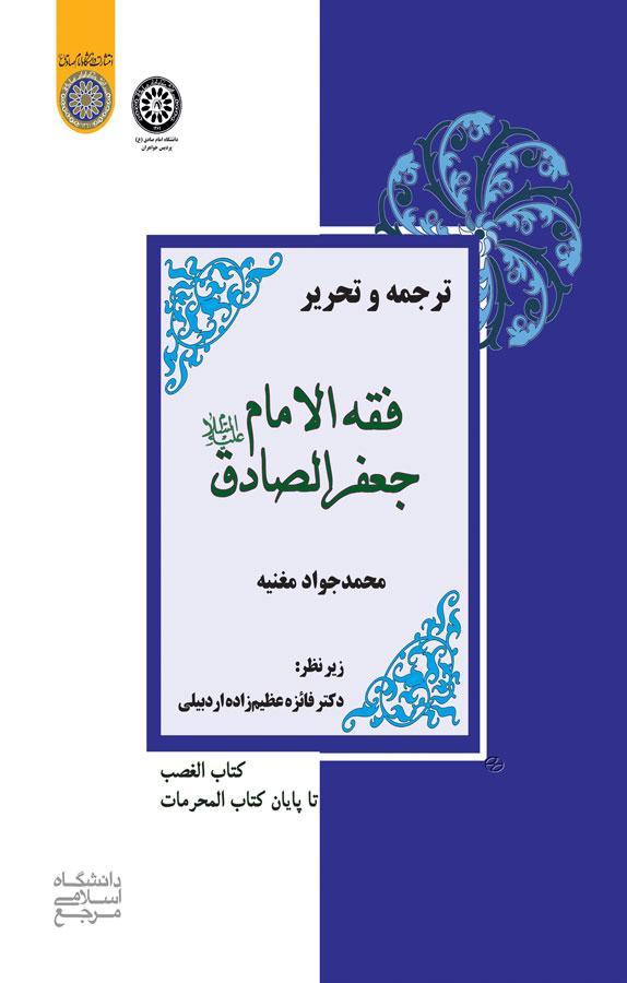 کتاب ترجمه و تحرير کتاب فقه الإمام جعفرالصادق (ع)