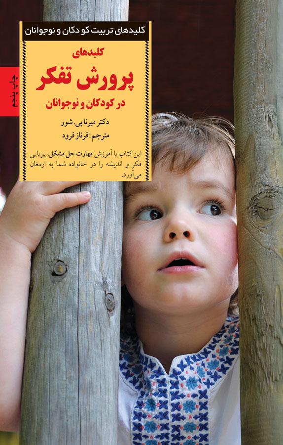 کتاب كليدهای پرورش تفكر در كودكان و نوجوانان