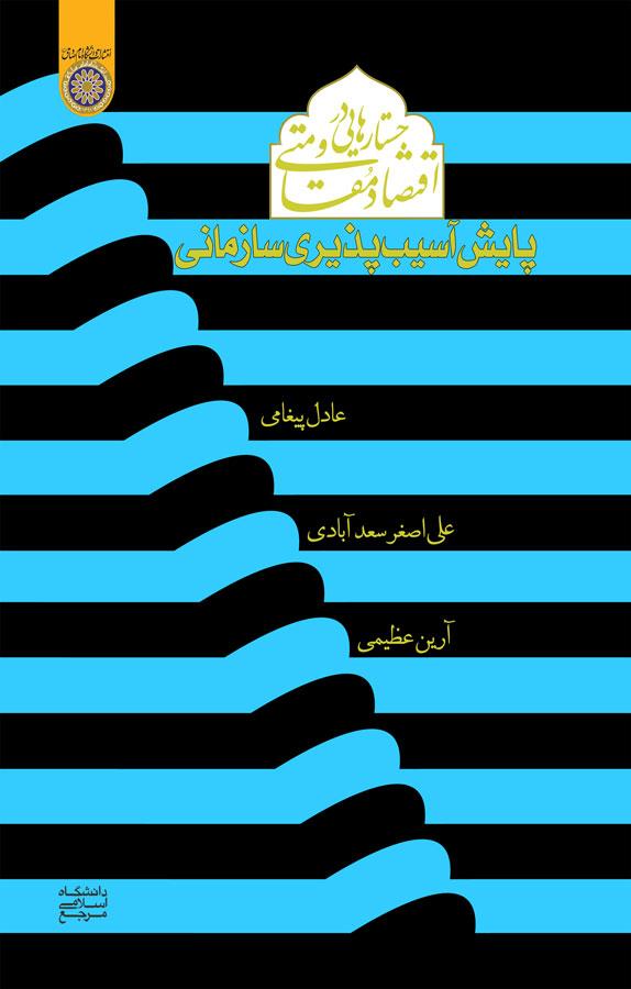 کتاب جستارهایی در اقتصاد مقاومتی