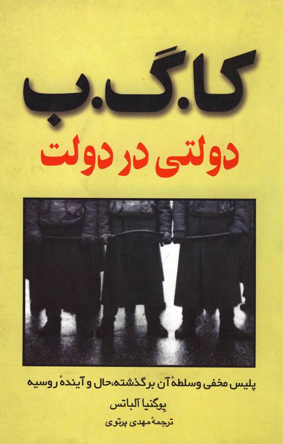 کتاب کا. گ. ب. دولتی در دولت